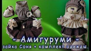 Амигуруми зайка Соня + комплект одежды.