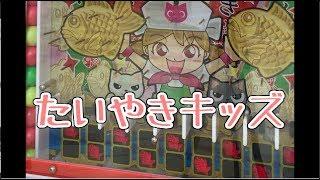 【メダルゲーム】たいやきキッズ【JAPAN ARCADE】