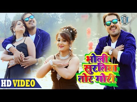 Bholi Suratiya Tor Gori | भोली सुरतिया तोर गोरी | Dabang Daroga | Superhit CG Movie Song