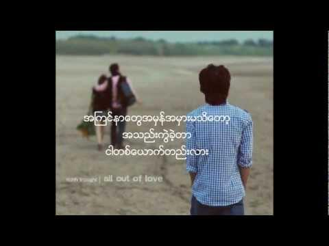 9mm  Chit Khet Pyi Mha, Myanmar Song ခ်စ္ခဲ့ၿပီးမွ