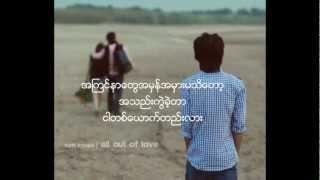 9mm - Chit Khet Pyi Mha, Myanmar Song (ခ်စ္ခဲ့ၿပီးမွ)