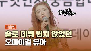 유아 '숲의 아이'로 솔로 데뷔 못할 뻔;; YooA _ Bon voyage