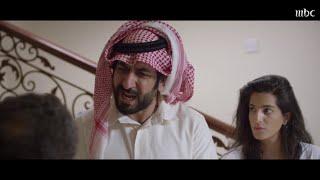 مني وفيني | سعد يترك المنزل بعد تهديد أمه وأبوه