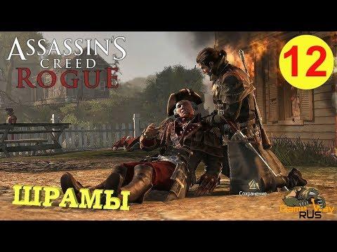 Assassin's Creed ROGUE ИЗГОЙ Remastered #12 🎮 PS4 ПРИЕМ В ТАМПЛИЕРЫ. Прохождение на русском.