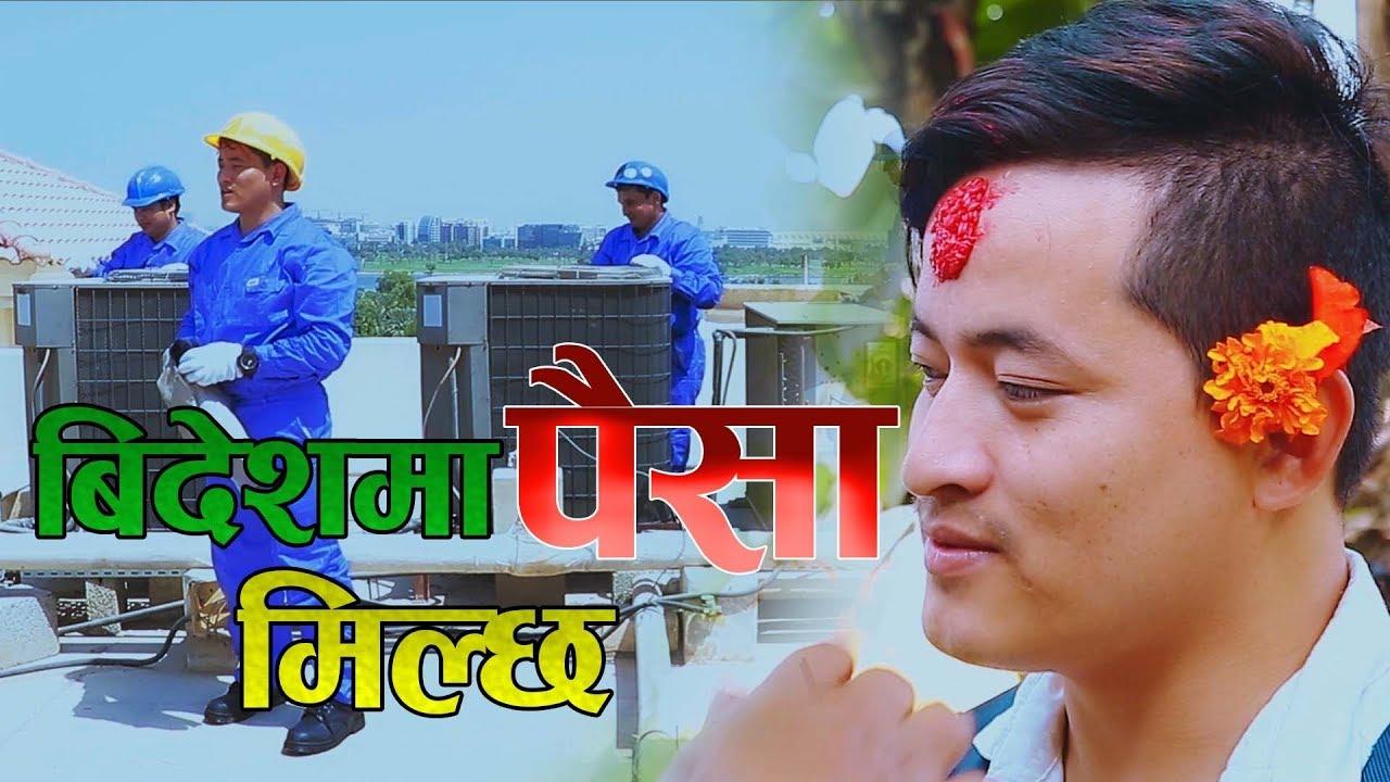 New Dashain Song 2075 - बिदेशमा पैसा - Sudip Gaire - New Nepali Lok Geet 2075