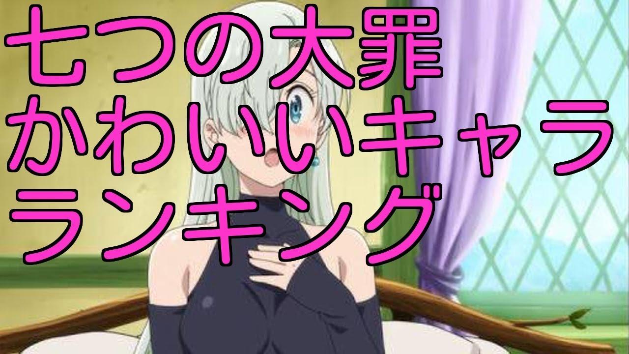 つの マーリン 7 大罪