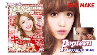 Popteen2015年1月号『買える!Popteen通販』では大人気のドーリーウイン...