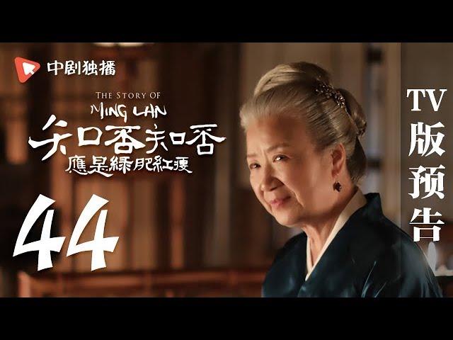 知否知否应是绿肥红瘦-第44集-tv版预告-赵丽颖-冯绍峰-朱一龙-领衔主演