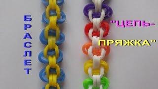 Плетение браслета из резинок ЦЕПЬ ПРЯЖКА без станка на рогатке
