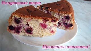 Йогуртовый торт, проще простого!