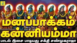 மணப்பாக்கம் கன்னியம்மன் வர்ணிப்பு   அழகு வேங்கை   Sakthi Shanmugaraja