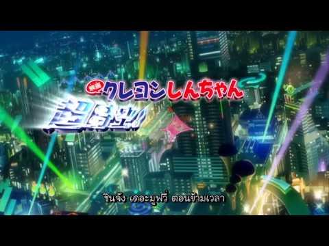 [Hojui-FS] Crayon Shin chan Movie 18 Chou Jikuu! Arashi wo Yobu Ora no Hanayome PV