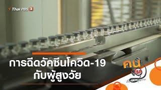 การฉีดวัคซีนโควิด-19 กับผู้สูงวัย : รู้สู้โรค (13 เม.ย. 64)
