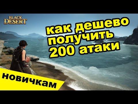 Black Desert - Как дешево сделать 200 атаки в BDO (MMORPG). Советы новичкам