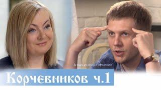 Корчевников - Эфир и Матронушка. Трепанация.  Хочу верить. Поминайте в молитве   Елена Козенкова