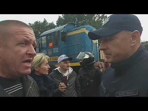Соснівка Блокада російського вугілля на Львівщині / Червоноград