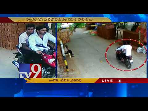 Vijayawada police releases CC footage of chain snatchers - TV9