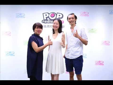 2017 08 24《POP搶先爆》黃光芹 專訪 Ted x Taipei營運長邱孟漢、說話訓練師 楊于葶