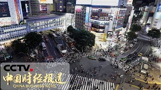 [中国财经报道]日本消费税税率将提高 增税前出现抢购潮| CCTV财经