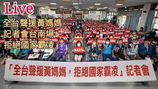 Live全台聲援黃媽媽 拒絕霸凌記者會台南場 IIIegal Auction Violate Human Rights