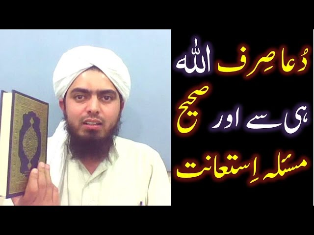 3-Mas'alah : DUAA Siraf ALLAH hi say Aur SAHEH Mas'alah-e-ISTA'ANAT !!! (Surah An-Nisaa Ayat No. 48)