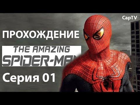 Amazing Spider-Man(Новый человек паук)-Битва с ящером(#17)Финал