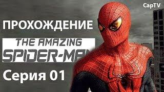 Amazing Spider-Man - Новый Человек Паук - Часть 01 - Прохождение на русском.