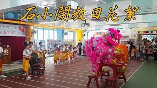 香港道教聯合會圓玄學院石圍角小學 HKTA YYI Shek Wai Kok Primary School