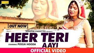 New Haryanvi Song 2017    हीर तेरी आयी    Heer Teri Aayi    Pooja Hooda    Situ Juan    Haryanvi
