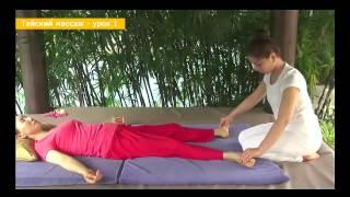 Как делать тайский массаж УРОК 1(, 2015-03-05T13:44:55.000Z)