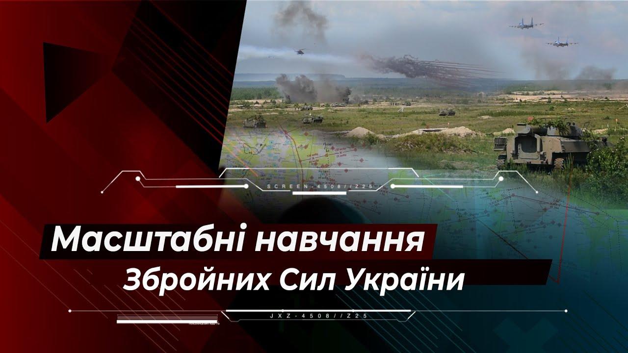Масштабні навчання Збройних Сил України: нові технології бою у бою