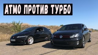 Civic Type-R 235h.p vs Golf GTI 290h.p АТМО ПРОТИВ ТУРБО! Кто кого???