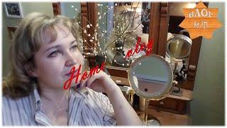 Home vlog Подарки себе Котлеты на гриле Выходные с подругами