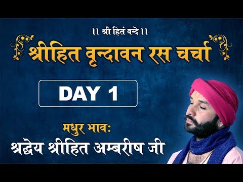 Shree Vrindavan Ras Charcha | Shree Hita Ambrish Ji | Day-1