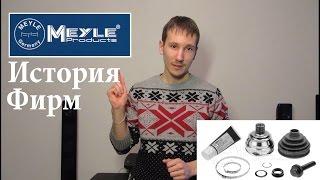 История фирм - Meyle средний бизнес
