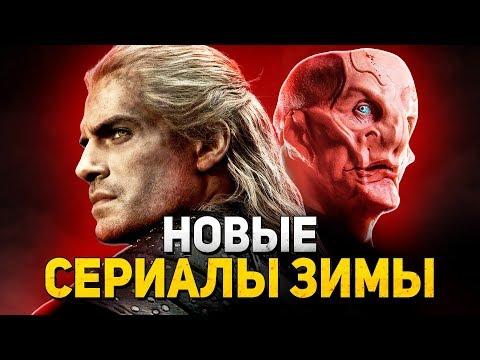 8 НОВЫХ ИНТЕРЕСНЫХ СЕРИАЛОВ ЗИМЫ 2019/20