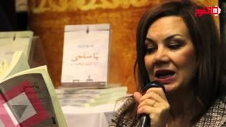 باسم شرف يحتفل بتوقيع كتابه «يا سلمى أنا الآن وحيد» (اتفرج)