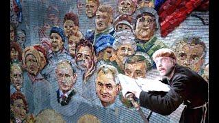 ХРАМ АРМИИ (ХРАМ ВОЙНЫ)! Иконы Шойгу, Путина, Сталина и других КРОВАВЫХ!