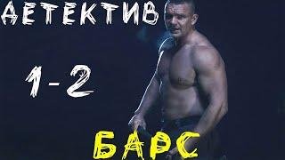 Чумовой фильм про бывшего спецназовца  Барс Беглец  Русские детективы