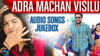 Adra Machan Visilu Tamil Movie || Audio Songs Jukebox | Shiva, Naina Sarwar