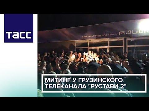 """Митинг у грузинского телеканала """"Рустави 2"""""""