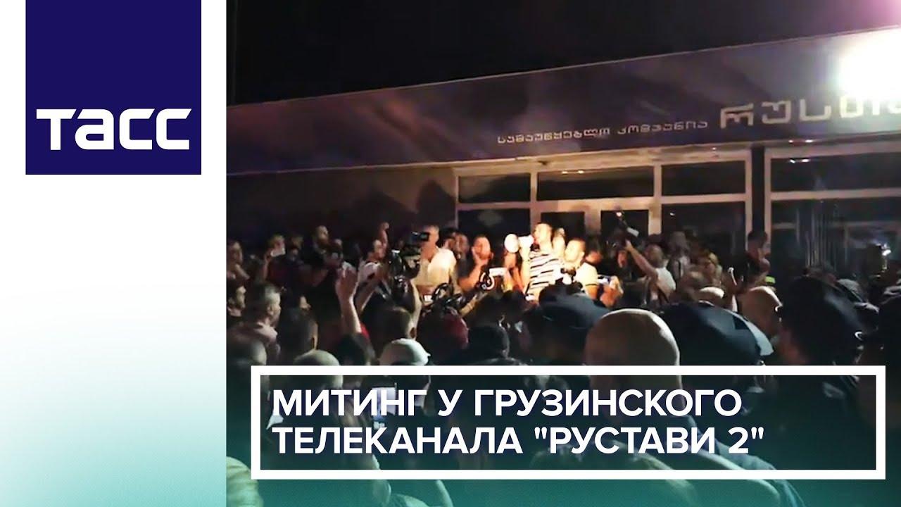 Митинг у грузинского телеканала «Рустави 2»