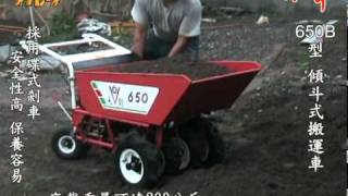 750型-搬運車,ykm,元凱小牛,搬運車,工程,傾斗單輪,farm Wagon,farm Truck,dump Truck,construction Carrier