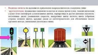 Сигналы на железнодорожном транспорте.
