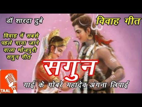 गाई के गोबरे महादेव, अंगना लिपाई (FULL song) Gai ke gobre Mahadev Vivah ka Gana Bhojpuri Shagun