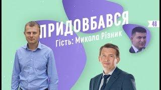 Микола Різник: про хабар, підтримку Гройсмана та чого хоче Кулініч/Придовбався