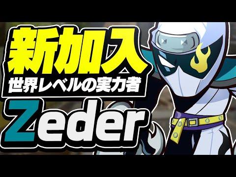 【最新情報】CR新加入メンバー「Zeder」魔王に続く世界レベルの実力をこの動画でご覧あれ!!//Join CrazyRaccoon