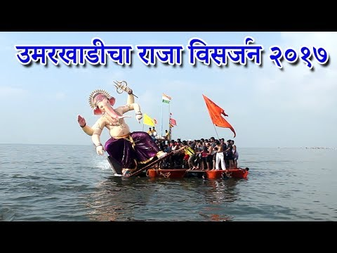 Umarkhadi cha Raja Visarjan 2017 | Ganesh Chaturthi | Mumbai Attractions
