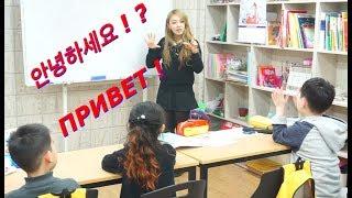 Я Учу Русских Детей КОРЕЙСКОМУ Языку в Русской школе러시아아이들에게 한국어 가르치키 -|минкюнха|Minkyungha|경하