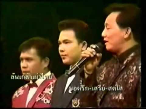ล้นเกล้าเผ่าไทย (ยอดรัก, เสรี, สดใส)